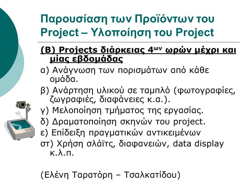 Παρουσίαση των Προϊόντων του Project – Υλοποίηση του Project (Β) Projects διάρκειας 4 ων ωρών μέχρι και μίας εβδομάδας α) Ανάγνωση των πορισμάτων από