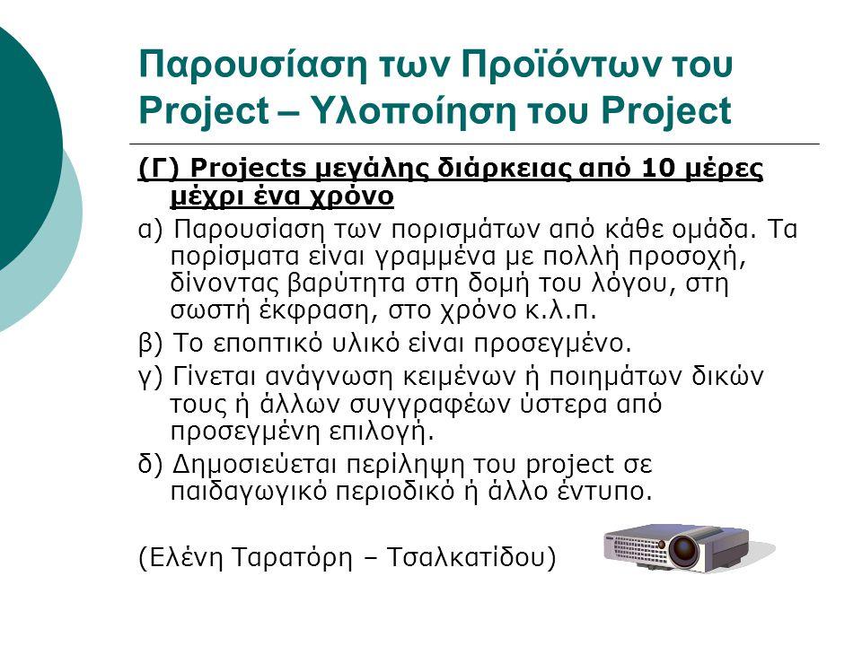 Παρουσίαση των Προϊόντων του Project – Υλοποίηση του Project (Γ) Projects μεγάλης διάρκειας από 10 μέρες μέχρι ένα χρόνο α) Παρουσίαση των πορισμάτων