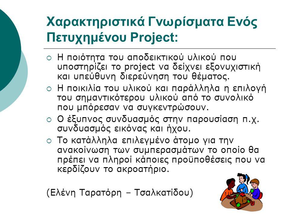 Χαρακτηριστικά Γνωρίσματα Ενός Πετυχημένου Project:  Η ποιότητα του αποδεικτικού υλικού που υποστηρίζει το project να δείχνει εξονυχιστική και υπεύθυ