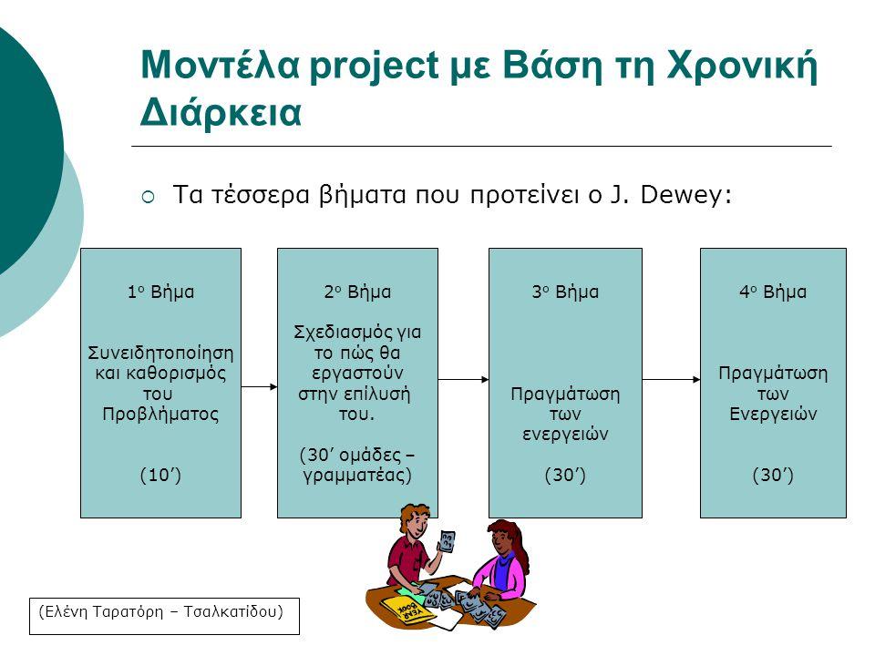 Μοντέλα project με Βάση τη Χρονική Διάρκεια  Τα τέσσερα βήματα που προτείνει ο J. Dewey: 1 ο Βήμα Συνειδητοποίηση και καθορισμός του Προβλήματος (10'