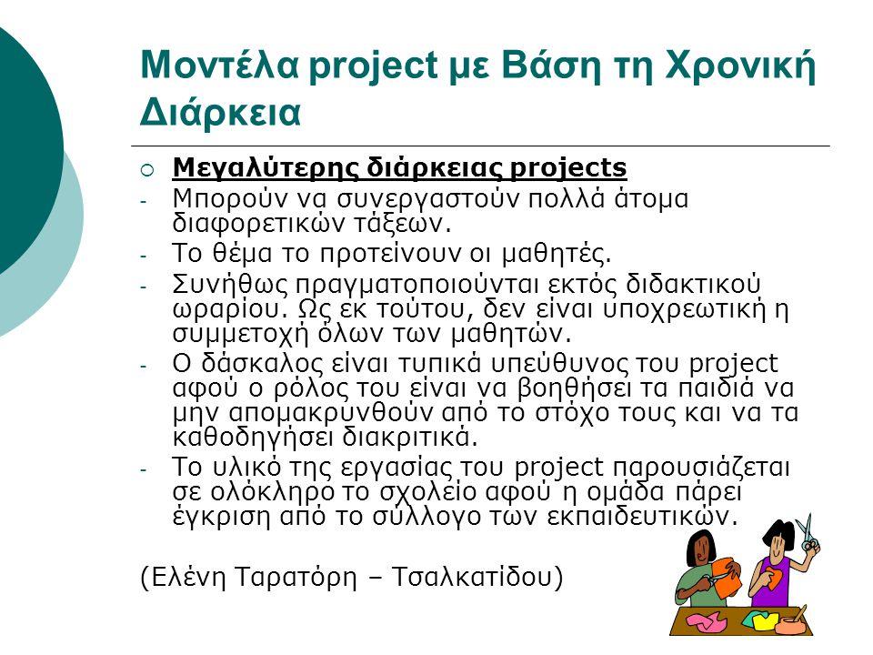 Μοντέλα project με Βάση τη Χρονική Διάρκεια  Μεγαλύτερης διάρκειας projects - Μπορούν να συνεργαστούν πολλά άτομα διαφορετικών τάξεων. - Το θέμα το π