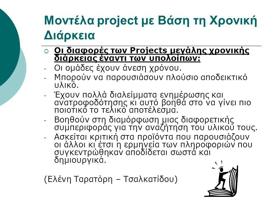 Μοντέλα project με Βάση τη Χρονική Διάρκεια  Οι διαφορές των Projects μεγάλης χρονικής διάρκειας έναντι των υπολοίπων: - Οι ομάδες έχουν άνεση χρόνου