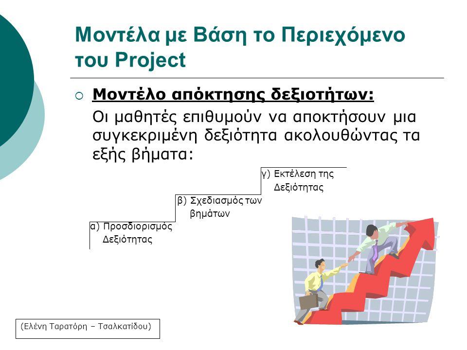 Μοντέλα με Βάση το Περιεχόμενο του Project  Μοντέλο απόκτησης δεξιοτήτων: Οι μαθητές επιθυμούν να αποκτήσουν μια συγκεκριμένη δεξιότητα ακολουθώντας