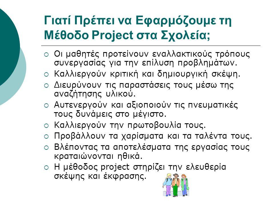 Γιατί Πρέπει να Εφαρμόζουμε τη Μέθοδο Project στα Σχολεία;  Οι μαθητές προτείνουν εναλλακτικούς τρόπους συνεργασίας για την επίλυση προβλημάτων.  Κα