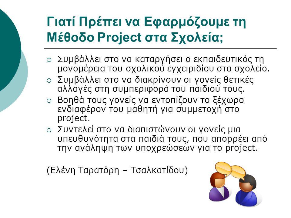 Γιατί Πρέπει να Εφαρμόζουμε τη Μέθοδο Project στα Σχολεία;  Συμβάλλει στο να καταργήσει ο εκπαιδευτικός τη μονομέρεια του σχολικού εγχειριδίου στο σχ