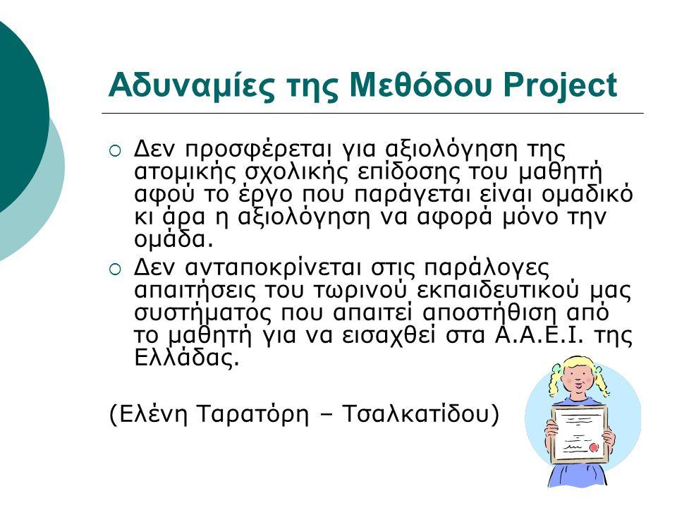 Αδυναμίες της Μεθόδου Project  Δεν προσφέρεται για αξιολόγηση της ατομικής σχολικής επίδοσης του μαθητή αφού το έργο που παράγεται είναι ομαδικό κι ά