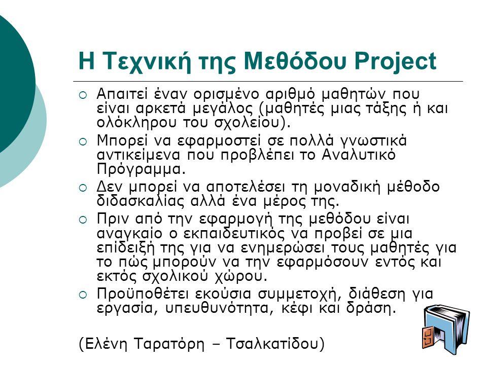 Η Τεχνική της Μεθόδου Project  Απαιτεί έναν ορισμένο αριθμό μαθητών που είναι αρκετά μεγάλος (μαθητές μιας τάξης ή και ολόκληρου του σχολείου).  Μπο