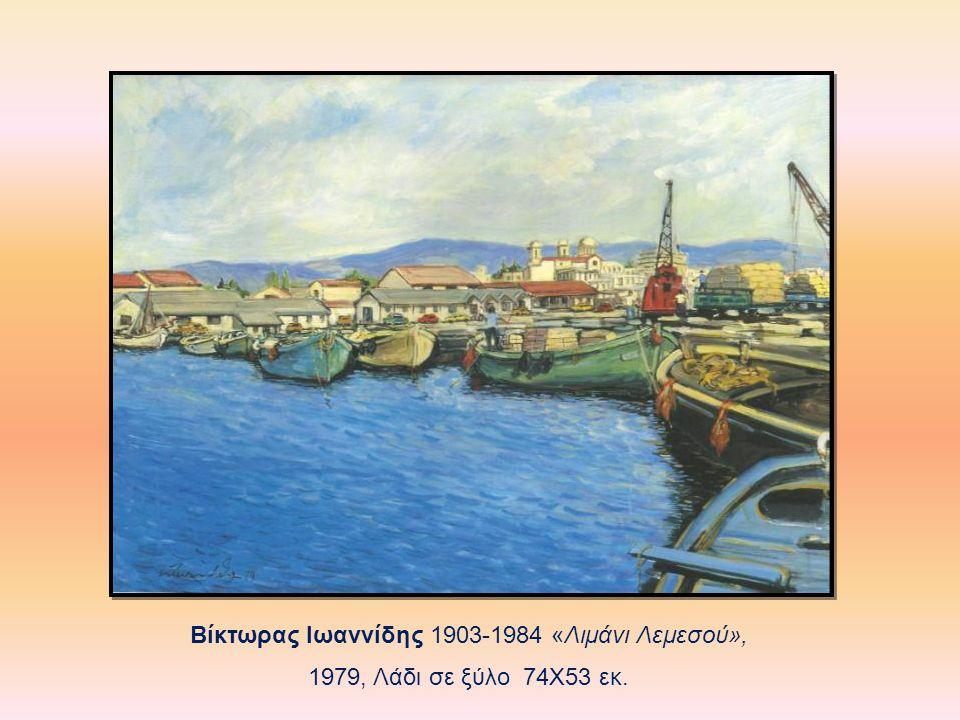 Βίκτωρας Ιωαννίδης 1903-1984 «Λιμάνι Λεμεσού», 1979, Λάδι σε ξύλο 74Χ53 εκ.