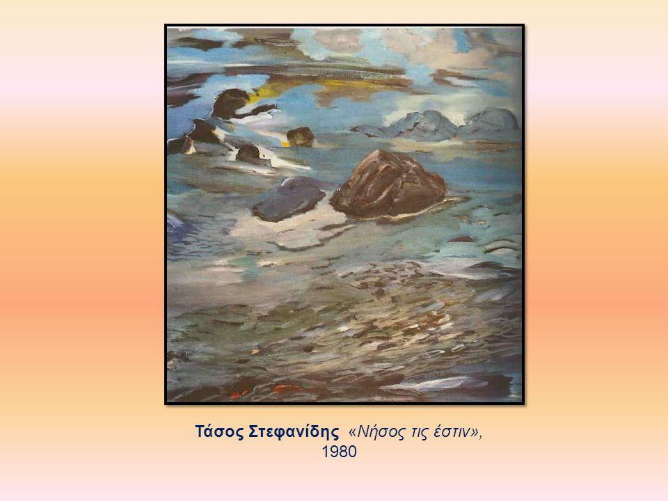 Τάσος Στεφανίδης «Νήσος τις έστιν», 1980