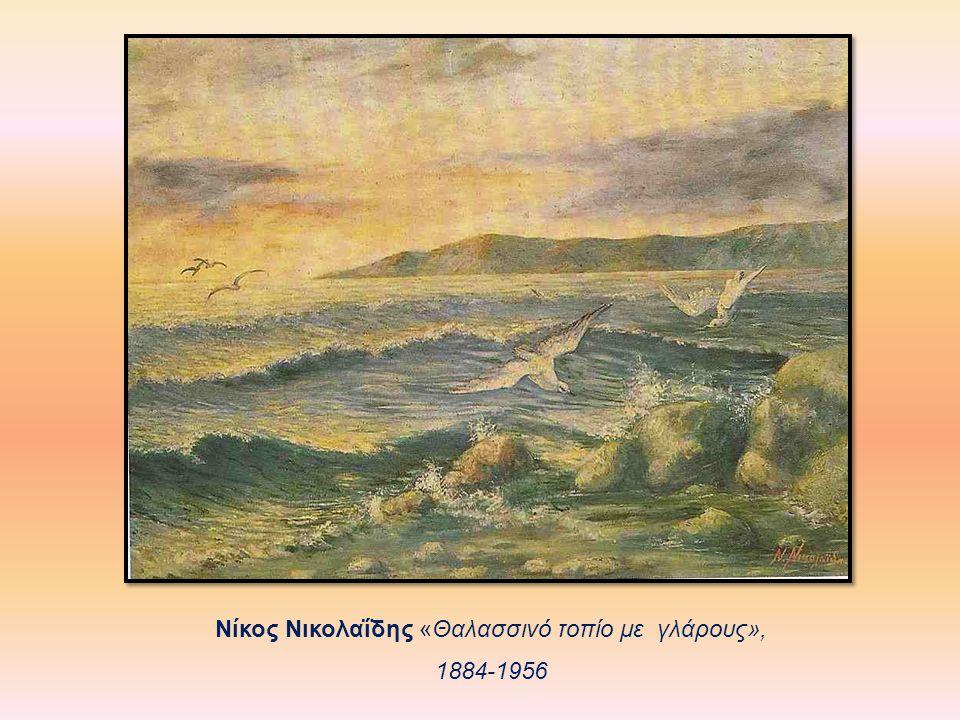 Νίκος Νικολαΐδης «Θαλασσινό τοπίο με γλάρους», 1884-1956