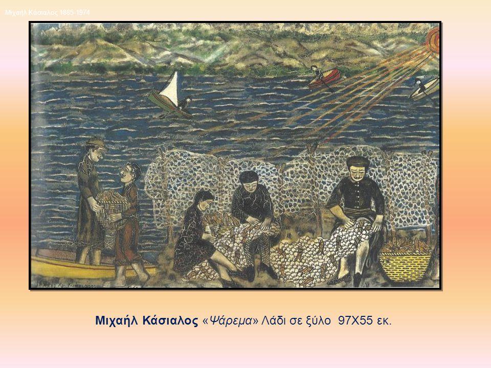 Μιχαήλ Κάσιαλος 1885-1974 Μιχαήλ Κάσιαλος «Ψάρεμα» Λάδι σε ξύλο 97Χ55 εκ.