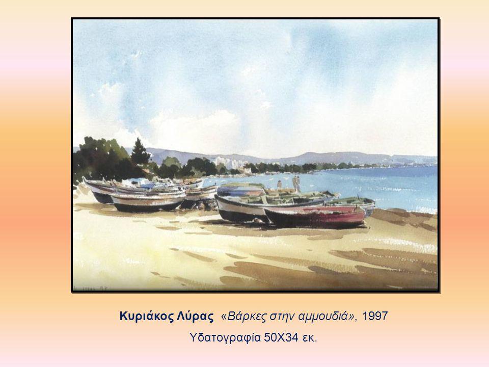 Κυριάκος Λύρας «Βάρκες στην αμμουδιά», 1997 Υδατογραφία 50Χ34 εκ.