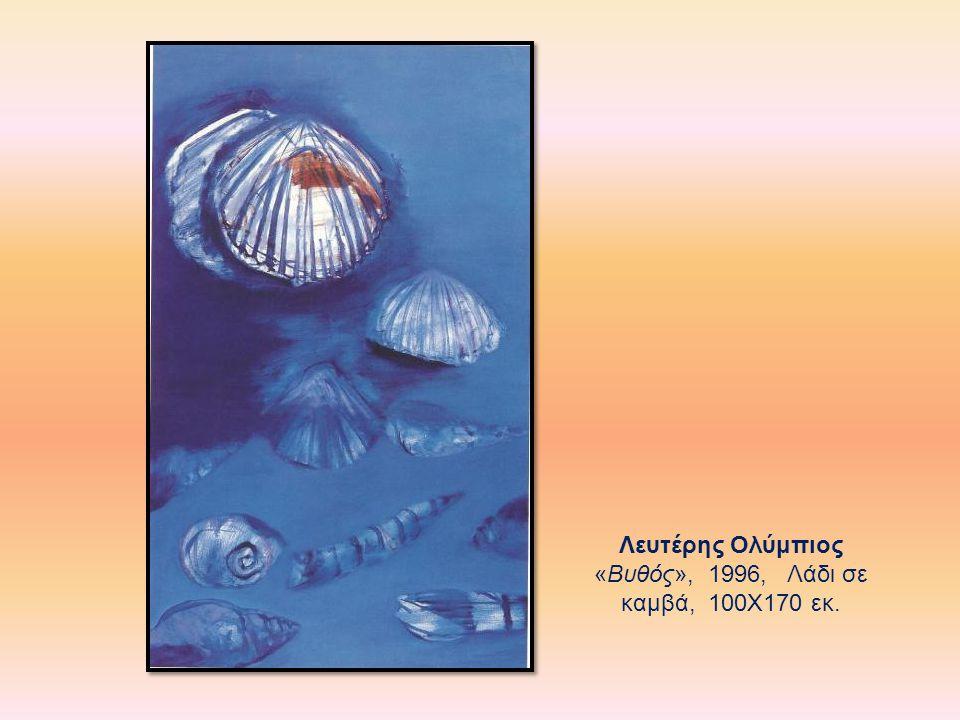 Λευτέρης Ολύμπιος «Βυθός», 1996, Λάδι σε καμβά, 100Χ170 εκ.