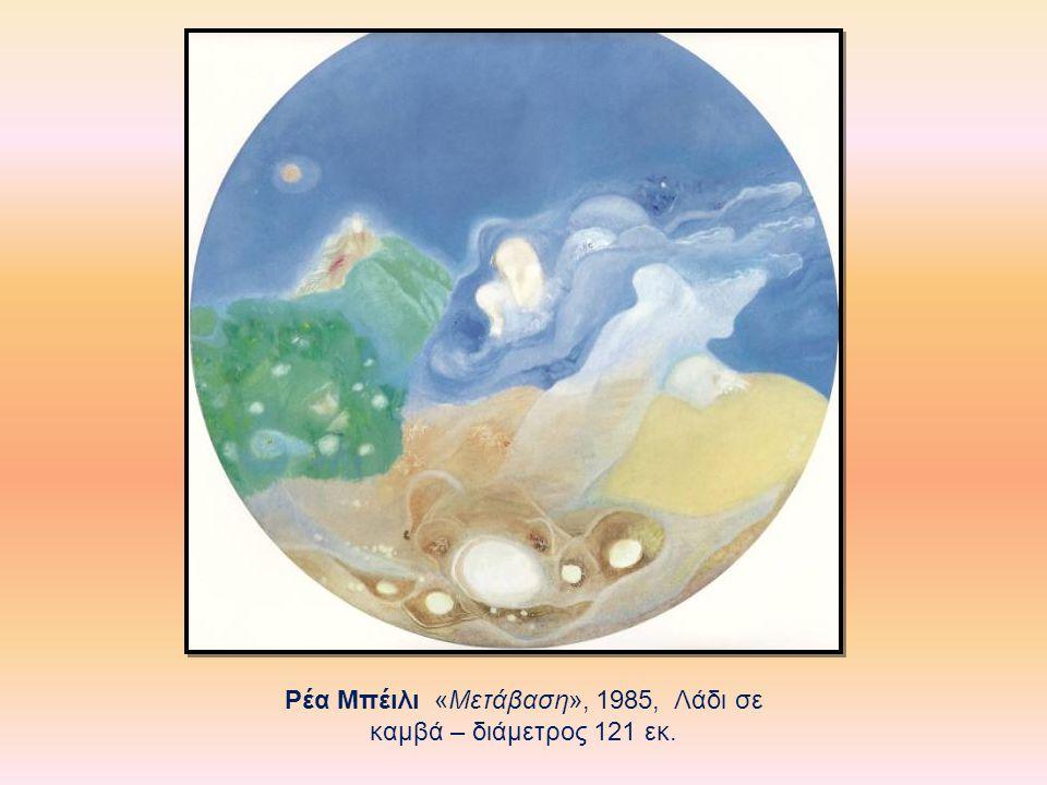 Αλέκα Μαδέλλα «Μαρίνα Λάρνακας», 1981 Υδατογραφία 63Χ50 εκ.