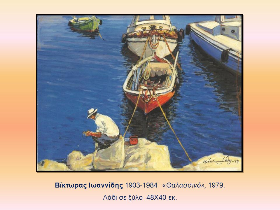 Βίκτωρας Ιωαννίδης 1903-1984 «Θαλασσινό», 1979, Λάδι σε ξύλο 48Χ40 εκ.
