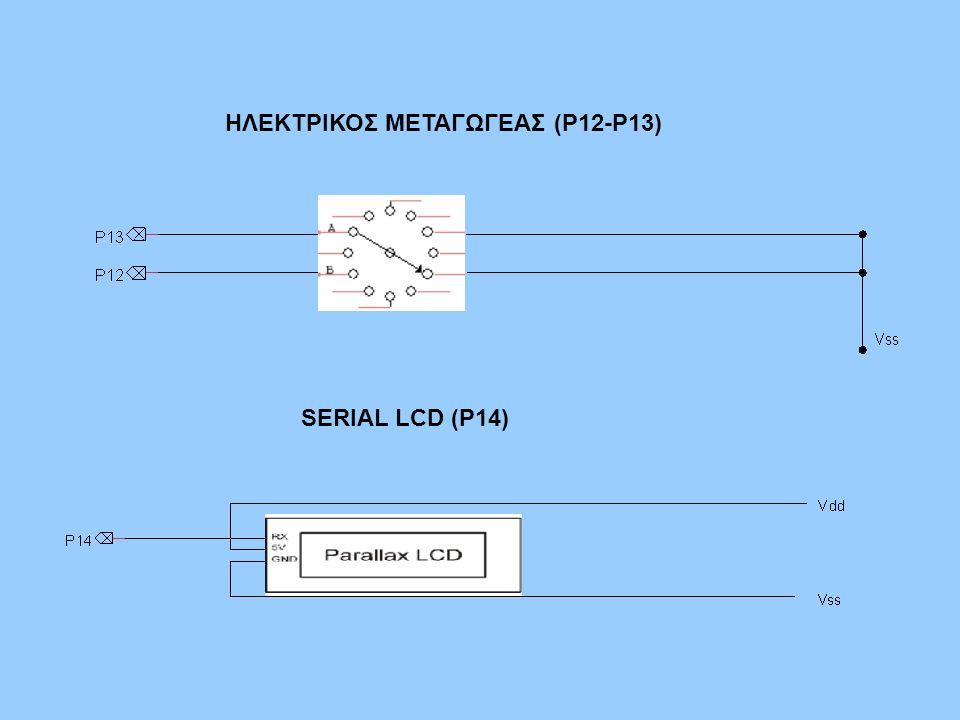 ΗΛΕΚΤΡΙΚΟΣ ΜΕΤΑΓΩΓΕΑΣ (P12-P13) SERIAL LCD (P14)