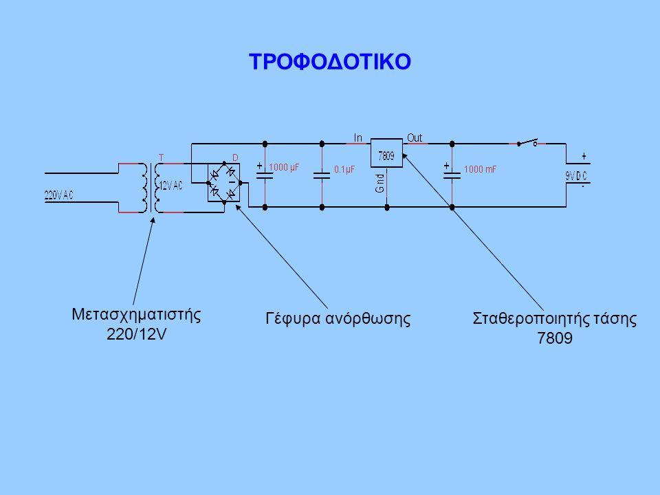 ΤΡΟΦΟΔΟΤΙΚΟ Μετασχηματιστής 220/12V Γέφυρα ανόρθωσης Σταθεροποιητής τάσης 7809