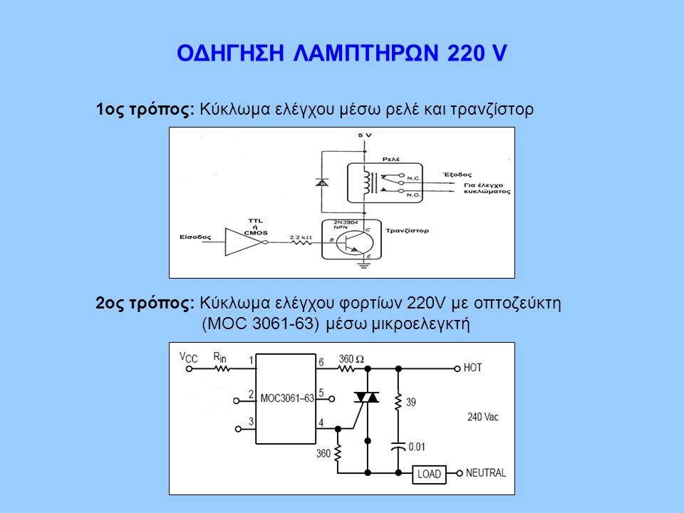 ΟΔΗΓΗΣΗ ΛΑΜΠΤΗΡΩΝ 220 V 2ος τρόπος: Κύκλωμα ελέγχου φορτίων 220V με οπτοζεύκτη (MOC 3061-63) μέσω μικροελεγκτή 1ος τρόπος: Κύκλωμα ελέγχου μέσω ρελέ κ