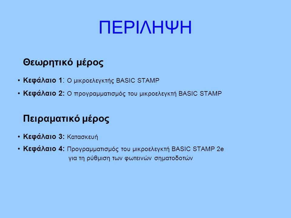 ΠΕΡΙΛΗΨΗ Θεωρητικό μέρος Κεφάλαιο 1 : Ο μικροελεγκτής BASIC STAMP Κεφάλαιο 2: O προγραμματισμός του μικροελεγκτή BASIC STAMP Πειραματικό μέρος Κεφάλαι
