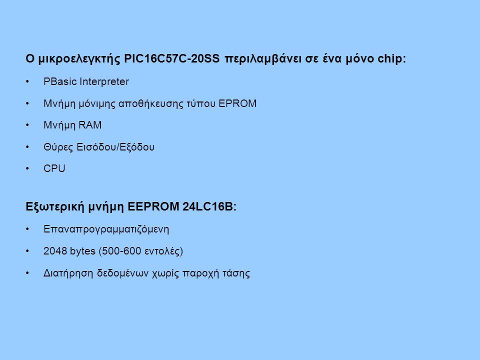 Ο μικροελεγκτής PIC16C57C-20SS περιλαμβάνει σε ένα μόνο chip: PBasic Interpreter Μνήμη μόνιμης αποθήκευσης τύπου EPROM Μνήμη RAM Θύρες Εισόδου/Εξόδου