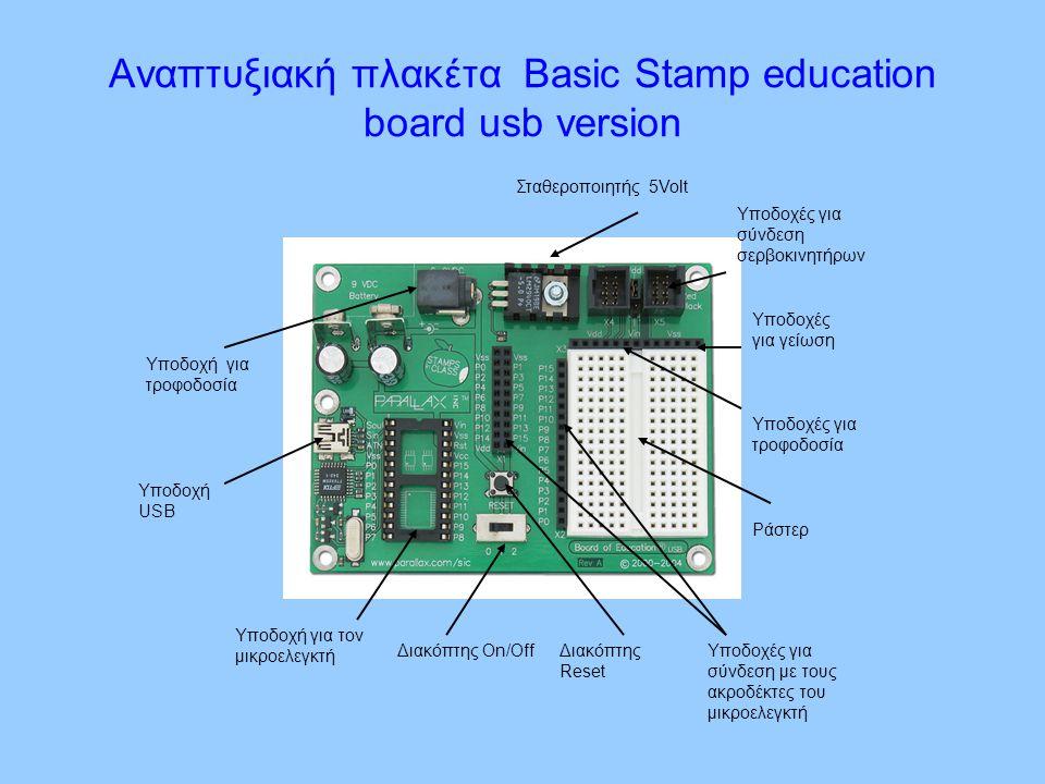 Αναπτυξιακή πλακέτα Basic Stamp education board usb version Υποδοχή για τροφοδοσία Υποδοχή για τον μικροελεγκτή Διακόπτης Οn/OffΔιακόπτης Reset Υποδοχ
