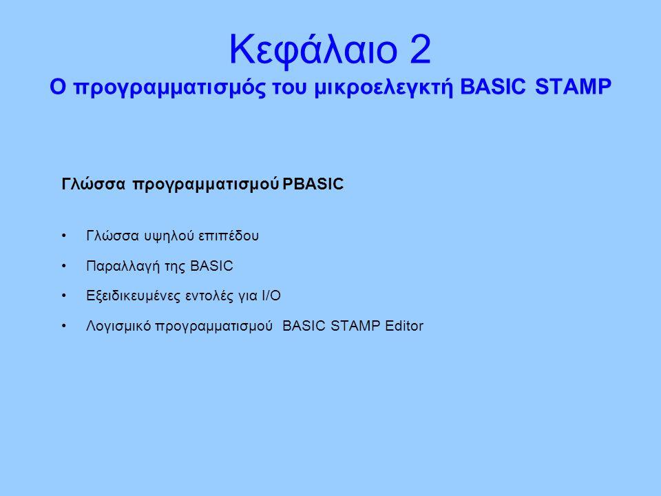 Κεφάλαιο 2 O προγραμματισμός του μικροελεγκτή BASIC STAMP Γλώσσα προγραμματισμού PBASIC Γλώσσα υψηλού επιπέδου Παραλλαγή της BASIC Εξειδικευμένες εντο