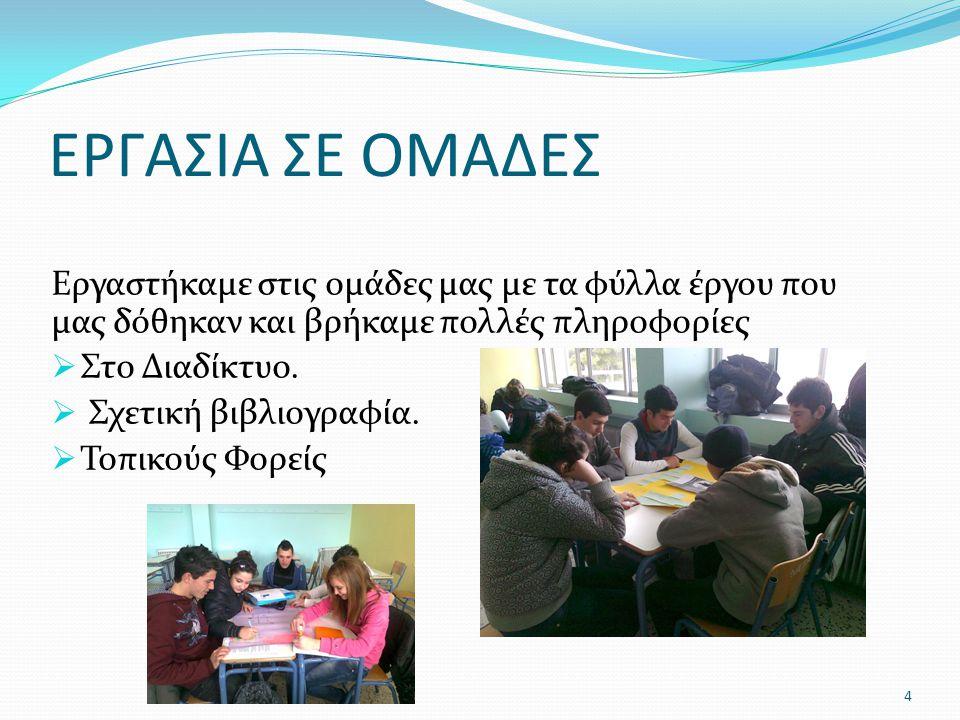 ΕΡΓΑΣΙΑ ΣΕ ΟΜΑΔΕΣ Εργαστήκαμε στις ομάδες μας με τα φύλλα έργου που μας δόθηκαν και βρήκαμε πολλές πληροφορίες  Στο Διαδίκτυο.  Σχετική βιβλιογραφία