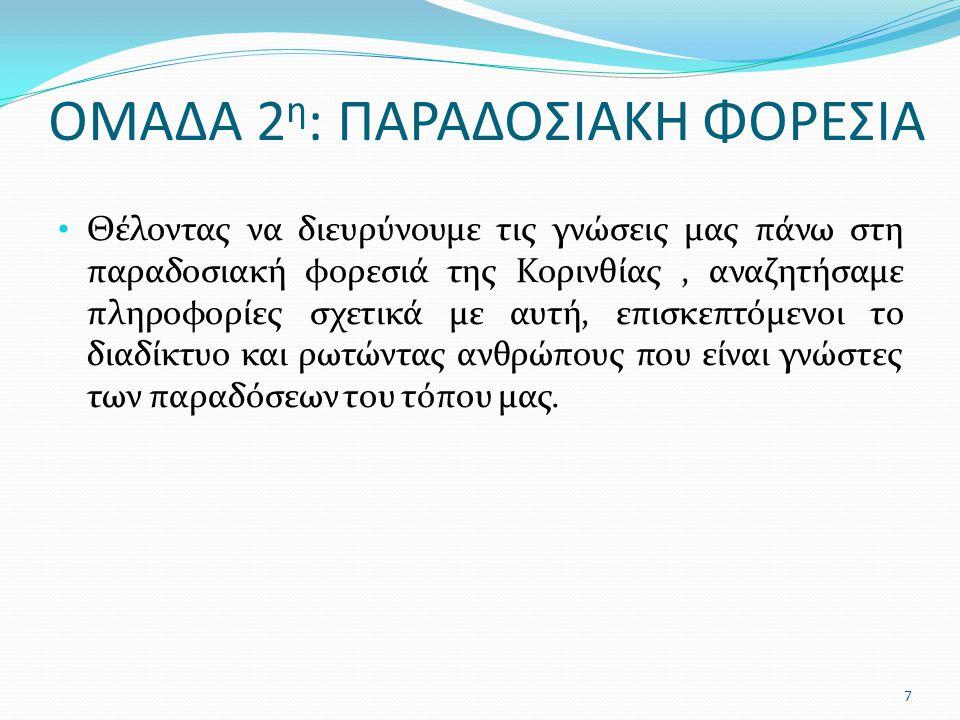 ΟΜΑΔΑ 2 η : ΠΑΡΑΔΟΣΙΑΚΗ ΦΟΡΕΣΙΑ Η φορεσιά της Κορινθίας, γνωστή συνήθως και σαν φορεσιά της Περαχώρας, διακρίνεται για τον πλούτο και την ποικιλία των μεταξωτών κεντημάτων, που τα λένε και κεντήματα της Στυμφαλίας.