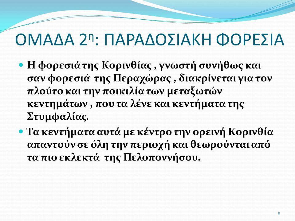 ΟΜΑΔΑ 2 η : ΠΑΡΑΔΟΣΙΑΚΗ ΦΟΡΕΣΙΑ Η φορεσιά της Κορινθίας, γνωστή συνήθως και σαν φορεσιά της Περαχώρας, διακρίνεται για τον πλούτο και την ποικιλία των