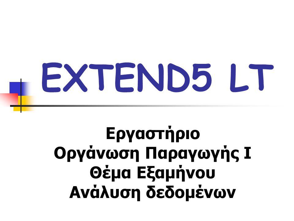 EXTEND5 LT Εργαστήριο Οργάνωση Παραγωγής I Θέμα Εξαμήνου Ανάλυση δεδομένων