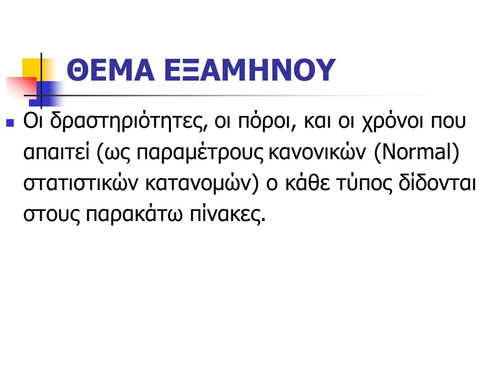 ΘΕΜΑ ΕΞΑΜΗΝΟΥ AXS