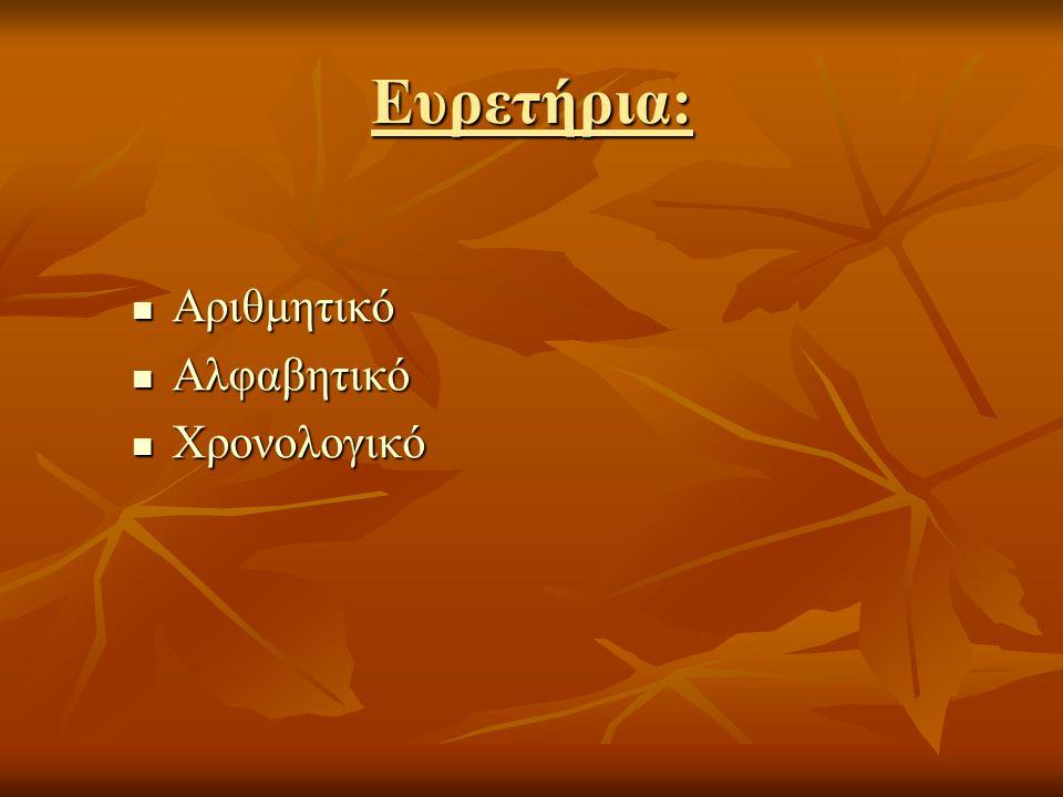 Ευρετήρια: Αριθμητικό Αριθμητικό Αλφαβητικό Αλφαβητικό Χρονολογικό Χρονολογικό