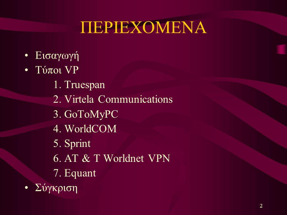 2 ΠΕΡΙΕΧΟΜΕΝΑ Εισαγωγή Τύποι VP 1. Truespan 2. Virtela Communications 3. GoToMyPC 4. WorldCOM 5. Sprint 6. AT & T Worldnet VPN 7. Equant Σύγκριση