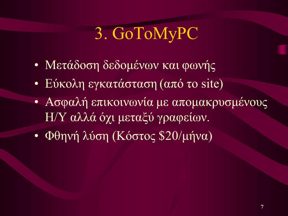 7 3. GoToMyPC Mετάδοση δεδομένων και φωνής Εύκολη εγκατάσταση (από το site) Ασφαλή επικοινωνία με απομακρυσμένους Η/Υ αλλά όχι μεταξύ γραφείων. Φθηνή