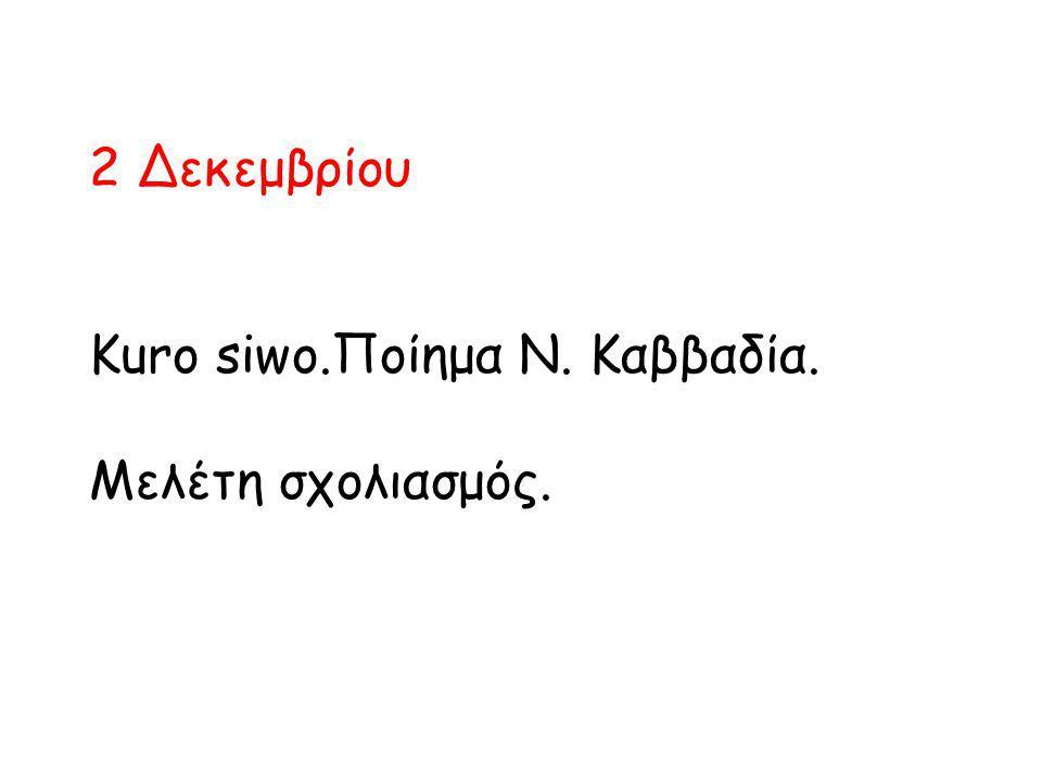 2 Δεκεμβρίου Kuro siwo.Ποίημα Ν. Καββαδία. Μελέτη σχολιασμός.