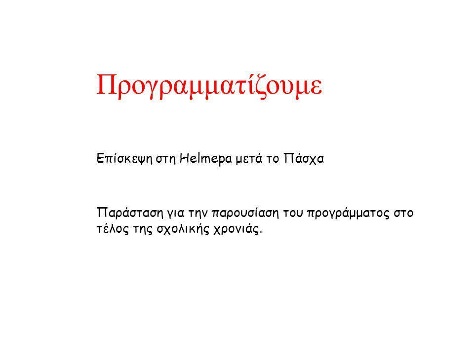Προγραμματίζουμε Επίσκεψη στη Helmepa μετά το Πάσχα Παράσταση για την παρουσίαση του προγράμματος στο τέλος της σχολικής χρονιάς.