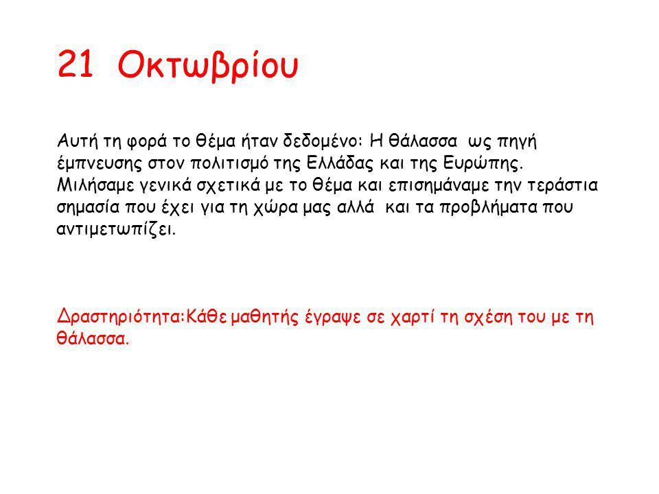 21 Οκτωβρίου Αυτή τη φορά το θέμα ήταν δεδομένο: Η θάλασσα ως πηγή έμπνευσης στον πολιτισμό της Ελλάδας και της Ευρώπης.
