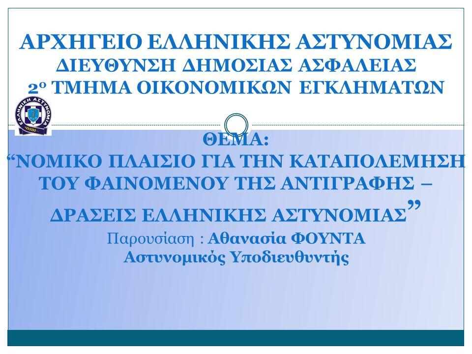 Πνευματική ιδιοκτησία 1.Ν. 2121 της 3/4.3.1993 (ΦΕΚ 25, τ.