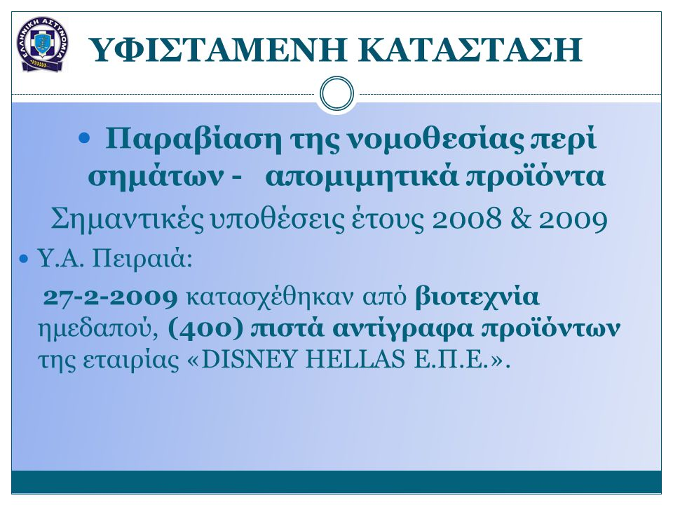 YΦΙΣΤΑΜΕΝΗ ΚΑΤΑΣΤΑΣΗ Παραβίαση της νομοθεσίας περί σημάτων - απομιμητικά προϊόντα Σημαντικές υποθέσεις έτους 2008 & 2009 Υ.Α. Πειραιά: 27-2-2009 κατασ