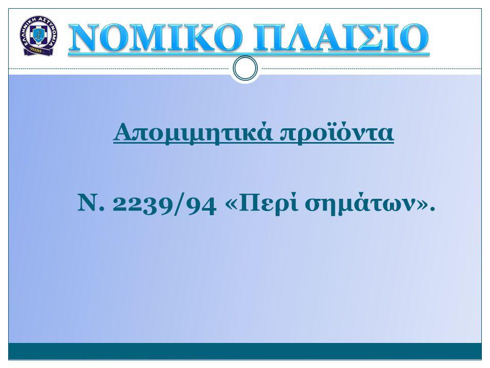 Απομιμητικά προϊόντα Ν. 2239/94 «Περί σημάτων ».