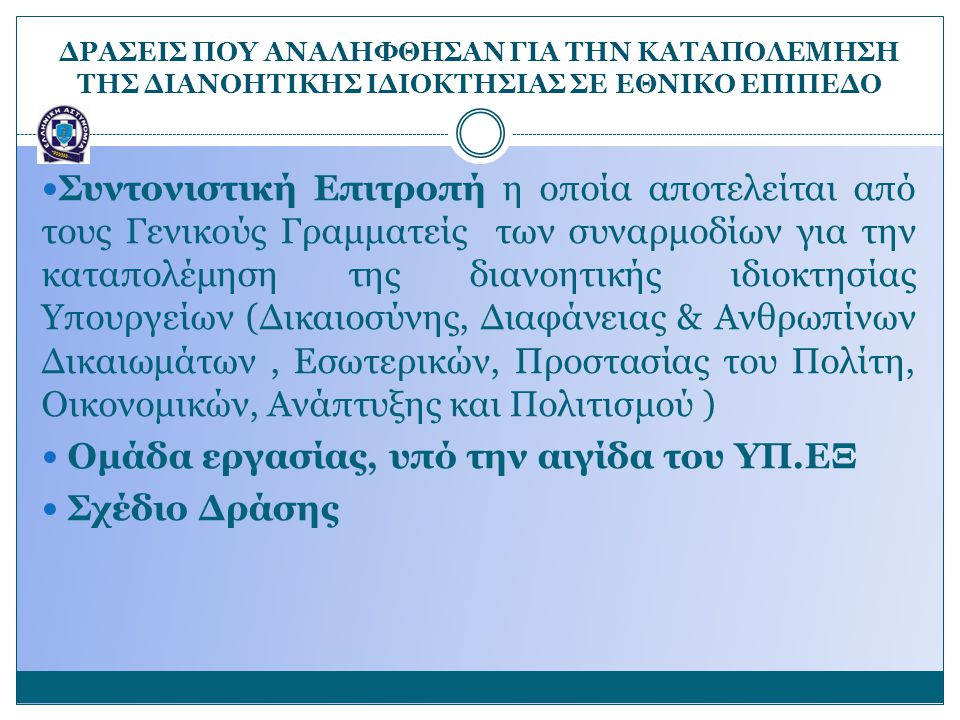 YΦΙΣΤΑΜΕΝΗ ΚΑΤΑΣΤΑΣΗ Παραβίαση της νομοθεσίας περί σημάτων - απομιμητικά προϊόντα Σημαντικές υποθέσεις έτους 2008 & 2009 Α.Τ.