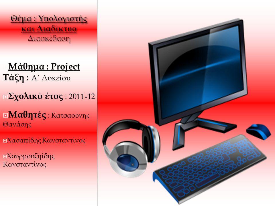 13/12/2014 Θέμα : Υπολογιστής και Διαδίκτυο Διασκέδαση  Μάθημα : Project Τάξη : Α΄ Λυκείου  Σχολικό έτος : 2011-12  Μαθητές : Κατσαούνης Θανάσης 