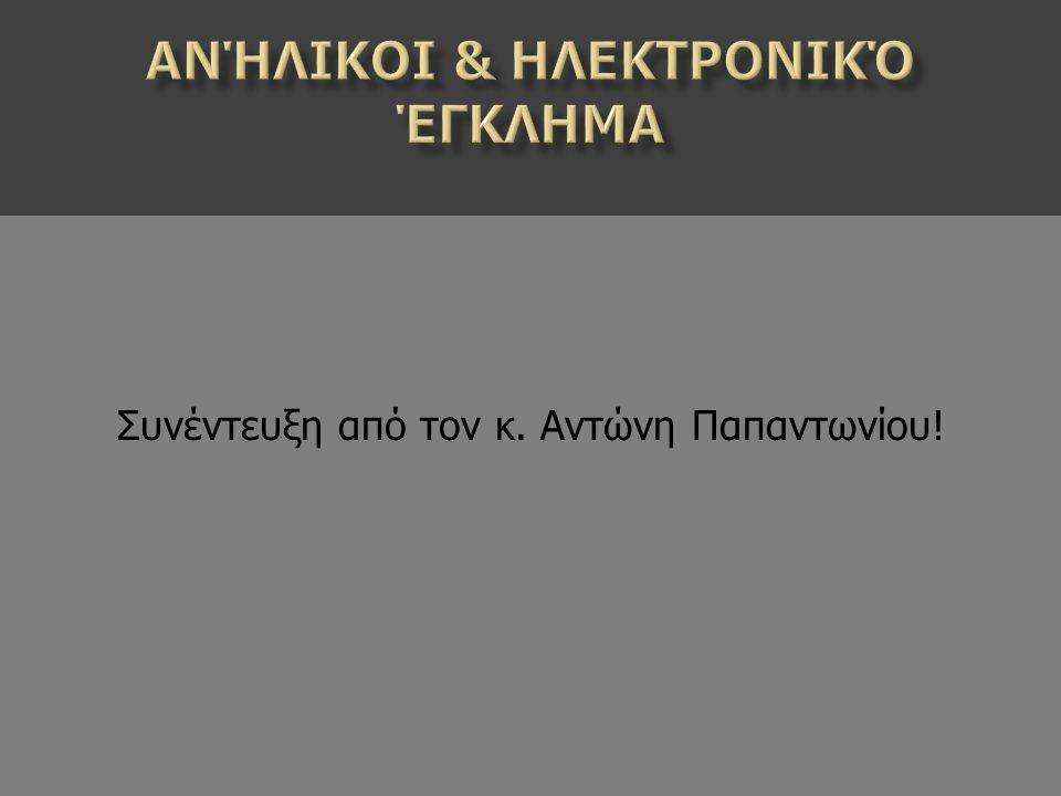 Συνέντευξη από τον κ. Αντώνη Παπαντωνίου!