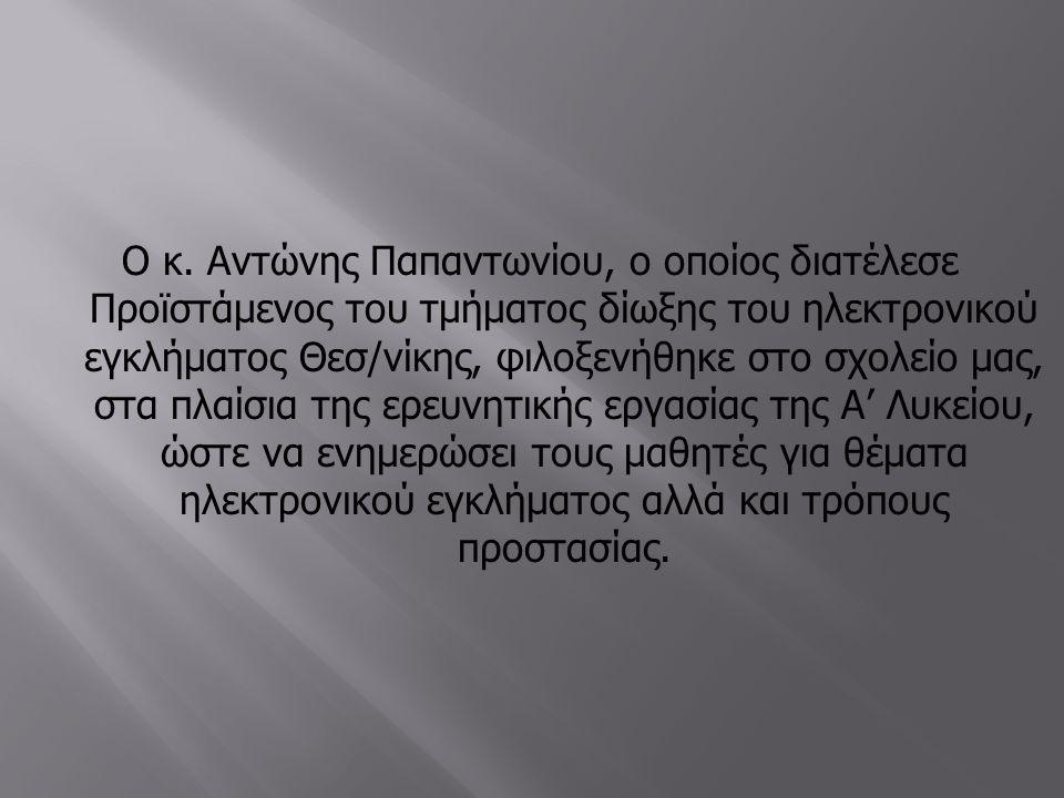 Ο κ. Αντώνης Παπαντωνίου, ο οποίος διατέλεσε Προϊστάμενος του τμήματος δίωξης του ηλεκτρονικού εγκλήματος Θεσ/νίκης, φιλοξενήθηκε στο σχολείο μας, στα