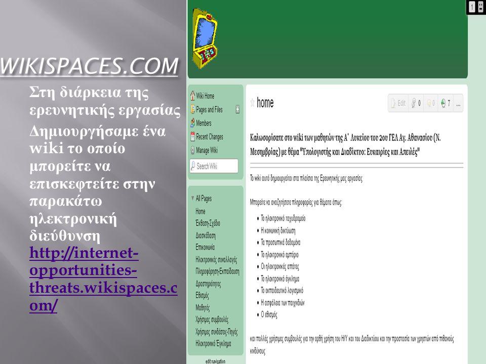 WIKISPACES.COM Στη διάρκεια της ερευνητικής εργασίας Δημιουργήσαμε ένα wiki το οποίο μπορείτε να επισκεφτείτε στην παρακάτω ηλεκτρονική διεύθυνση http