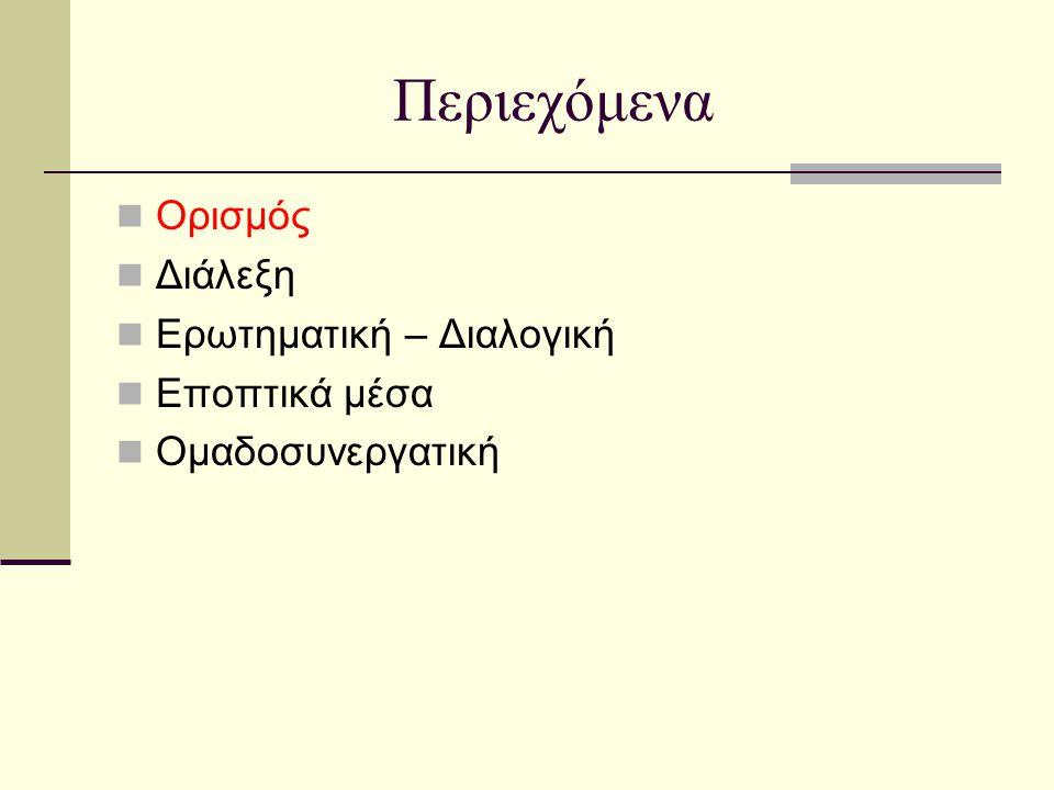 Περιεχόμενα Ορισμός Διάλεξη Ερωτηματική – Διαλογική Εποπτικά μέσα Ομαδοσυνεργατική