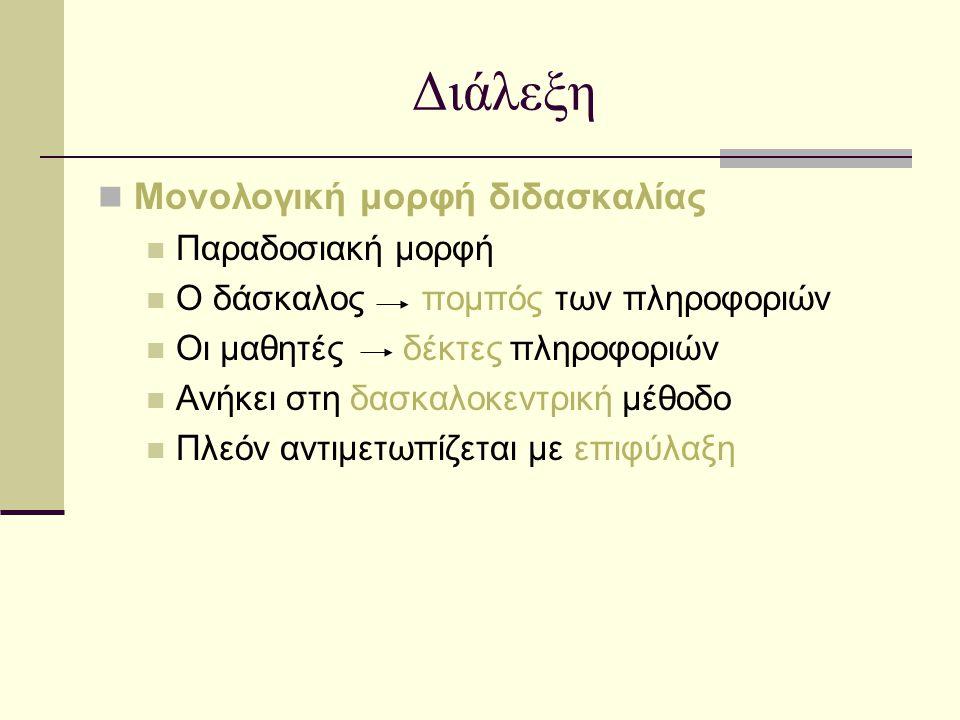 Ερωτηματική - Διαλογική Μεικτός διάλογος 5 στάδια 3.