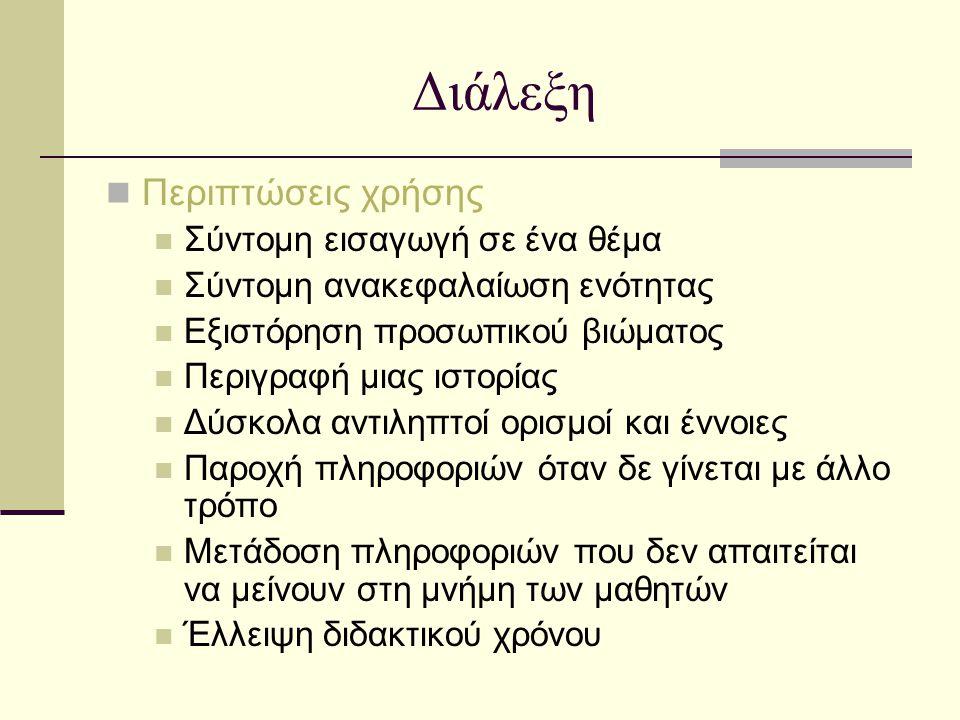 Ερωτηματική - Διαλογική Μεικτός διάλογος 5 στάδια 5.