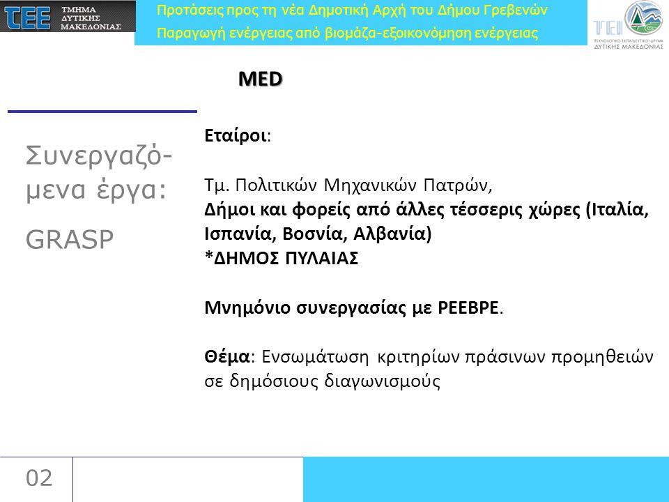 Προτάσεις προς τη νέα Δημοτική Αρχή του Δήμου Γρεβενών Παραγωγή ενέργειας από βιομάζα-εξοικονόμηση ενέργειας 02 Συνεργαζό- μενα έργα: GRASP Εταίροι: Τμ.