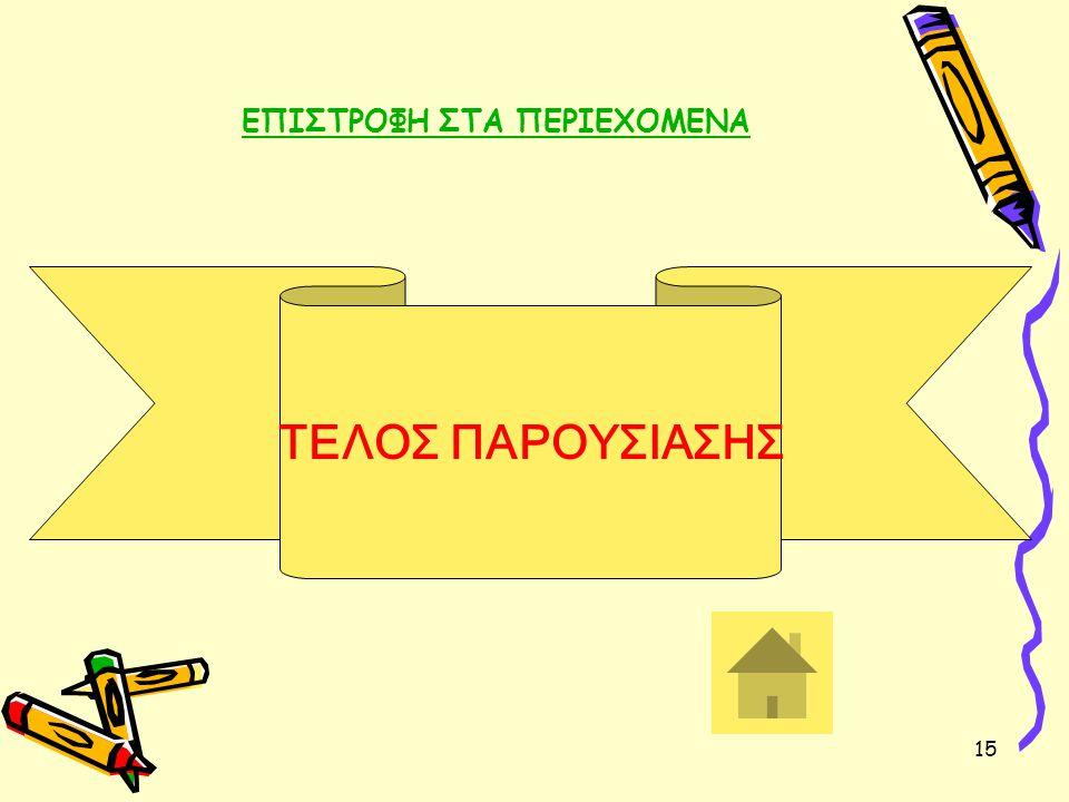 14 Τα αποτελέσματα του αγώνα Η Κύπρος δεν κατάφερε να κερδίσει την ένωση με την Ελλάδα. Με τις συμφωνίες Ζυρίχης-Λονδίνου έγινε ελεύθερο και ανεξάρτητ
